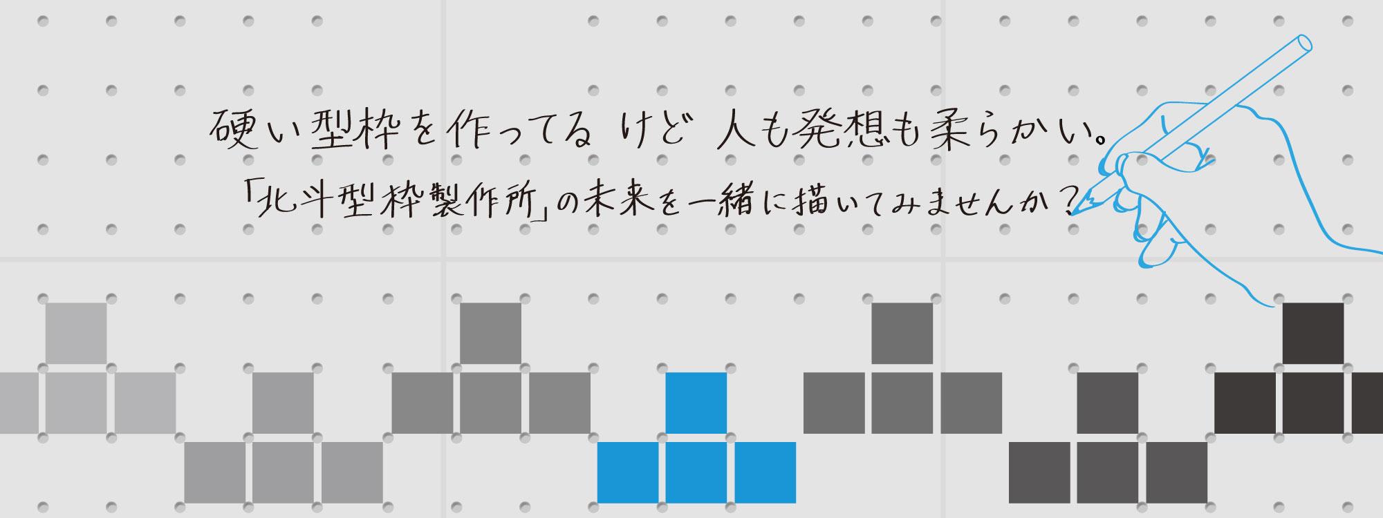 採用ページトップロゴ